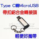 【帶扣多彩轉接頭】不分色鋁合金 Type C 轉 Micro USB 轉接頭/金屬/Android/HTC/三星/LG/ASUS-ZY