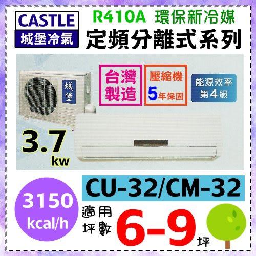 【城堡冷氣】6-9坪3.7kwR410A標準型分離式冷氣機《CS-32》能源效率第4級