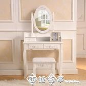歐式梳妝台公主化妝台現代簡約迷你化妝桌臥室小戶型經濟型化妝柜igo  西城故事