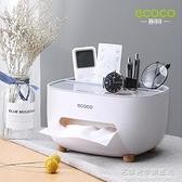 抽紙盒家用客廳茶幾創意可愛北歐輕奢ins多功能遙控器收納紙巾盒 名購新品