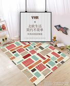 地墊地毯客廳 簡約現代茶幾墊家用沙發幾何北歐美式長方形可機洗定制 Igo免運