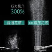 304不銹鋼沖涼花灑噴頭加壓淋雨淋浴蓮蓬頭沐浴套裝增壓噴淋頭g單 【原本良品】