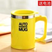 全自動懶人磁力攪拌杯攪拌機水杯旋轉沖螺旋磁化杯電動杯子咖啡杯 優尚良品