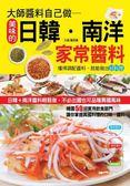 書大師醬料自己做─美味的日韓‧南洋家常醬料