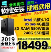 【18499元】 資訊展I5-8500升級I5-9400F六核主機8G RAM 4G獨顯550W正WIN10含常用軟體3D遊戲VR全支援