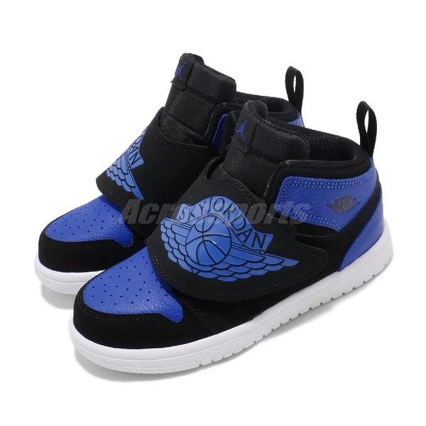 Nike 籃球鞋 Sky Jordan 1 喬丹 黑 藍 魔鬼氈 小童鞋 童鞋 幼童鞋 AJ1 【ACS】 BQ7196-004