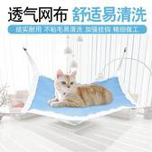 貓窩寵物貓吊床掛式貓籠子貓墊子貓床貓咪睡袋夏天網布透氣貓秋千 聖誕節好康熱銷