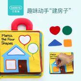 寶寶布書早教3d立體0-3歲1多功能益智啟蒙diy布藝撕不爛嬰兒圖書歐歐流行館