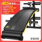 ab仰臥起坐 健身器材家用男腹肌板 運動 輔助器 收腹鍛煉 多功能仰臥板  降價兩天