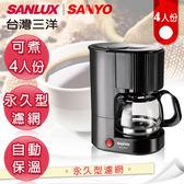 台灣三洋SANLUX 4人份咖啡機 SAC-P30