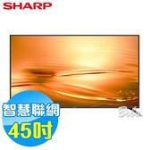 SHARP夏普 45吋 FHD智慧聯網顯示器 2T-C45AE1T(含視訊盒)