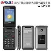 GPLUS GP800 (512MB/4GB)三超大4G資安機/符合部隊及科技園區使用(含雙電池+旅充)◆送萬用充