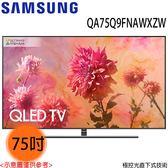 【SAMSUNG三星】75吋 4K QLED 量子連網液晶電視 QA75Q9FNAWXZW 免運費