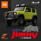 小米 智能遙控汽車 Suzuki Jimny 1:16復刻版 吉普車 吉米車