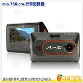 送大容量記憶卡 Mio MiVue 766 Pro 行車紀錄器 公司貨 1080P 直播 大光圈 GPS測速