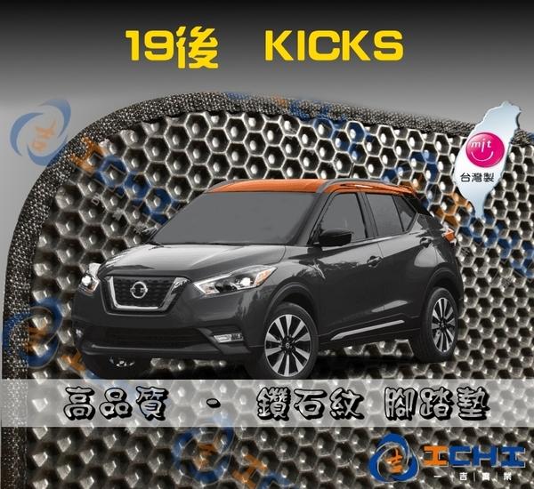 【鑽石紋】18年後 Kicks 腳踏墊 / 台灣製造 kicks海馬腳踏墊 kicks腳踏墊 kicks踏墊