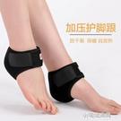 發熱腳踝套自發熱護踝腳後跟腳腕保暖運動固定透氣男女士腳踝保護套 【全館免運】