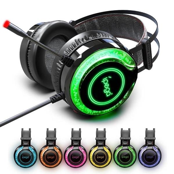 PS5/PS4/Xbox Series S/X/電腦/手機頭戴式帶麥游戲耳機聽聲辨位