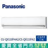 Panasonic國際17-21坪CU-QX110FHA2/CS-QX110FA2變頻冷暖空調_含配送到府+標準安裝【愛買】