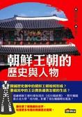 (二手書)朝鮮王朝的歷史與人物