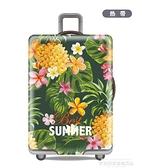 行李箱套 行李箱保護套旅行箱拉桿箱套防塵罩20/24/28/30寸加厚彈力耐磨 萊俐亞