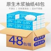 48包雪亮餐巾紙抽紙家用衛生紙巾小包面巾紙嬰兒原木整箱批實惠裝