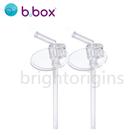 澳洲 b.box 不鏽鋼吸管保冷杯替換吸管2入