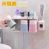 牙膏機 衛生間創意壁掛牙刷架套裝吸盤式牙刷置物架帶漱口杯自動擠牙膏器·樂享生活館