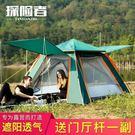 全自動帳篷戶外二室一廳3-4人加厚防雨2人單人野外露營野營 igo  小明同學