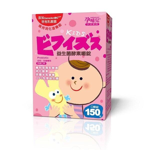孕哺兒® 小兒專用益生菌酵素 口嚼錠 150顆