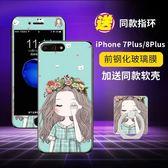 贈支架 iPhone 7 8 Plus 手機殼 浮雕 彩繪 保護殼 卡通前膜 鋼化膜 軟殼 套裝 全包 保護套