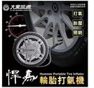TA-E025悍馬輪胎打氣機 安伯特 輪胎打氣機(LED照明/測胎壓/打氣機-三合一)銅線金屬電機