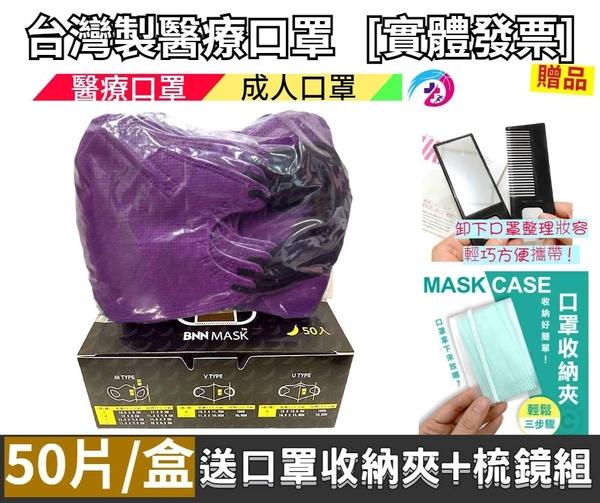 【2004313】鼻恩恩BNN 3D立體(葡萄紫/鼻壓條)成人醫療口罩(50入/盒)台灣製 送口罩收納夾+梳鏡組