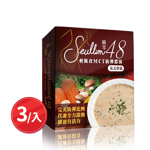 Seullim瞬零48 輕斷食MCT防彈濃湯 輕盈滿足組【BG Shop】防彈濃湯x3