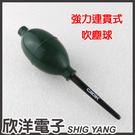 CADIK 強力連貫式吹塵球 (SB-42)