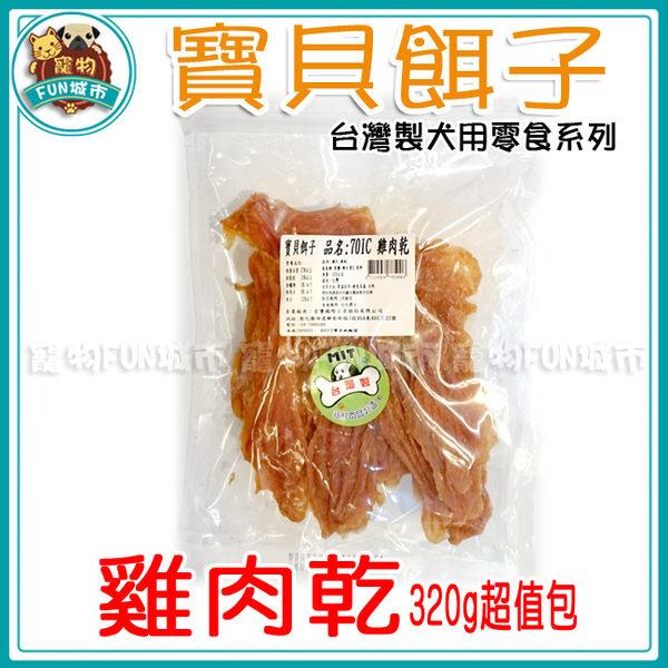 *~寵物FUN城市~*《寶貝餌子 狗零食超值包系列》雞肉乾320g (701C/寵物零食,犬用點心)