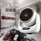 家用暖風機小型取暖器冷暖節能電暖器桌面擺頭暖風扇迷你小太陽