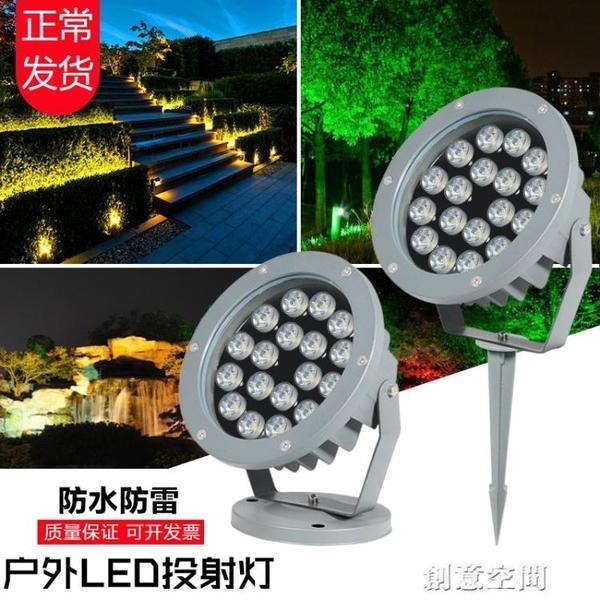 led地插燈投光燈射樹燈照樹燈戶外防水投射燈草坪射燈室外庭院燈 創意新品