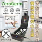 [現貨不用等] 美國ZeroGerm 紫外線 UV-C 頭等艙萬用殺菌盒