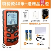 龍韻激光測距儀高精度紅外線測量儀測距尺子量房儀激光尺電子尺城市科技DF