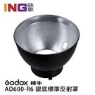 【24期0利率】GODOX 神牛 AD600-R6 銀底標準反射罩 開年公司貨 保榮卡口