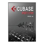 CUBASE學程大百科(編曲、混音、後製、操作軟體系統教材:CUBASE編曲)