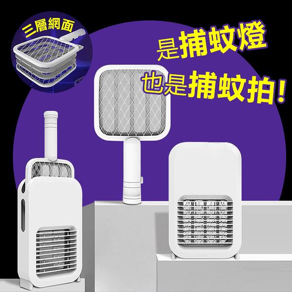 高效能紫光兩用捕蚊器 二合一高效多功能USB充電式電蚊拍 捕蚊燈 滅蚊燈/捕蟲燈/滅蚊拍