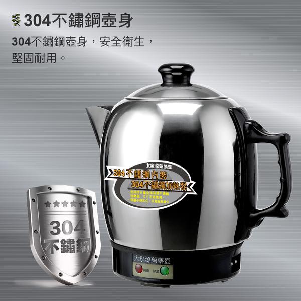 【大家源】4L不鏽鋼藥膳壼 中藥壺 TCY-335
