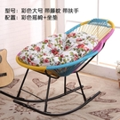 彩色搖椅 懶人椅成人逍遙椅老人現代躺椅兒童午睡椅陽臺休閒藤椅 快速出貨 快速出貨