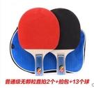 乒乓球拍2只裝學生成人