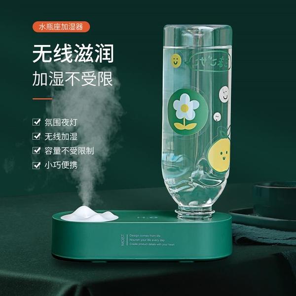礦泉水瓶加濕器可充電空氣usb迷你家用humid