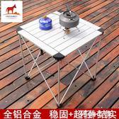 折疊桌 新款全鋁合金折疊桌戶外便攜式折疊桌椅野餐桌超輕擺攤桌子燒烤桌 igo阿薩布魯