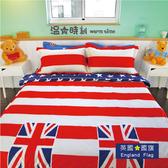 舖棉床包二用被組 / 雙人含枕套 - 超細纖維【英國國旗】溫馨時刻1/3