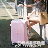 皮箱拉桿箱化妝子母箱萬向輪行李箱男旅行箱密碼箱女20寸24寸26寸 雙十二全館免運